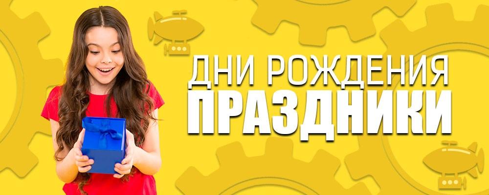 Как отпразновать день рождения для девочки в Харькове