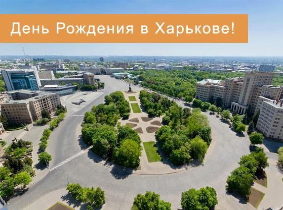 29 идей для празднования Дня Рождения в Харькове