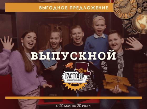 Выпускной в Харькове 2021