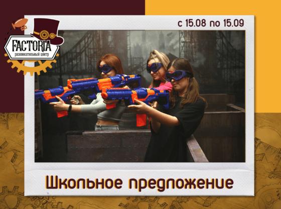 """Школьное предложение от РЦ """"Factoria"""""""